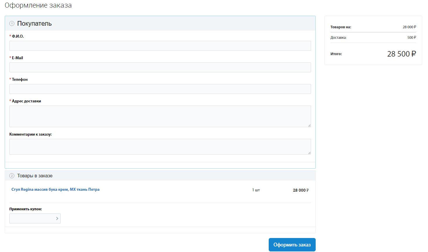 Битрикс изменение корзины ajax битрикс демо сайт онлайн